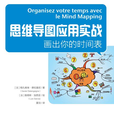 Couverture chinoise du livre Organisez votre temps avec le mind mapping